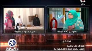 برنامج 90 دقيقة - رئيس تحرير جريدة الجمهورية يدعم مريم طوال مراحل دراستها