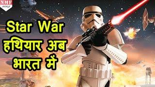 PAK, CHINA हो जाओ खबरदार, India बना रहा है STAR WARS जैसे हथियार
