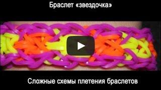 Видео плетение из резинок: Браслет «звездочка»