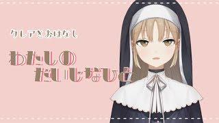 [LIVE] シスター・クレアとバーチャルデート #02 目の前が真っ暗に?!