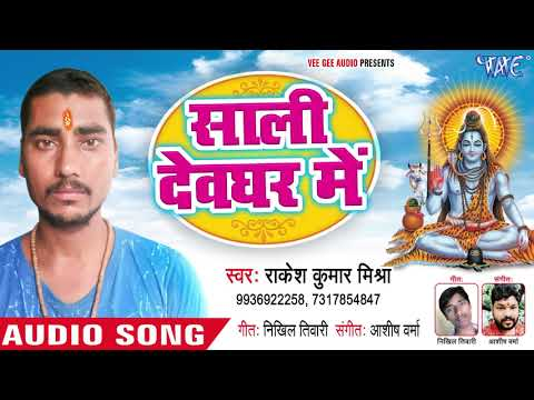 2018 का सुपरहिट काँवर गी -  Saali Devghar Me - Rakesh Kumar Mishra - Superhit Kanwar Hit Song