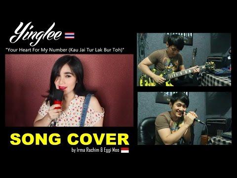 Yinglee Srijumpol - ขอใจเธอแลกเบอร์โทร (Kor Jai Tur Laek Bur Toh) Cover