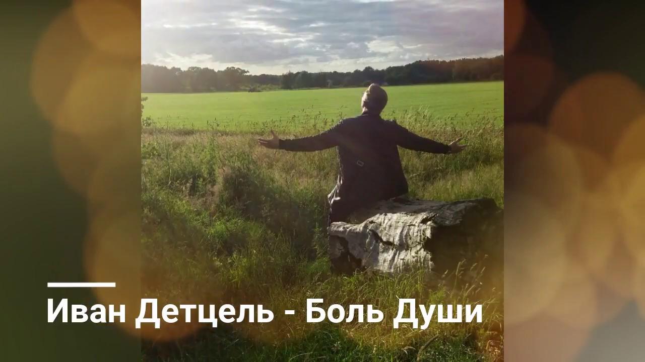 ИВАН ДЕТЦЕЛЬ ВСЕ ПЕСНИ СЛУШАТЬ И СКАЧАТЬ БЕСПЛАТНО