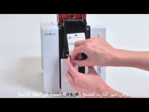 Evolis Primacy ID CARD Printer  How to do an advanced cleaning | ALKAMOUS Group - Evolis Iraq