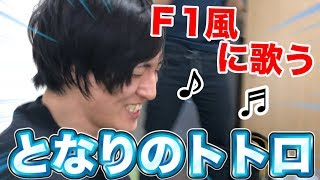 YouTube動画:F1レース風に歌う「となりのトトロ」の疾走感がヤバイwww