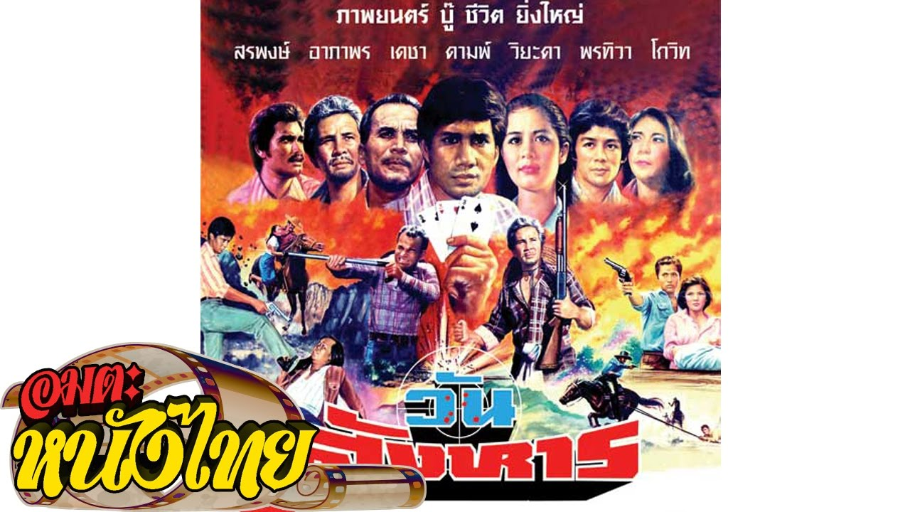 วันสังหาร | Thai Movie