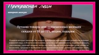 """""""ПРЕКРАСНАЯ ЛЕДИ"""" интернет магазин. Средства похудения. Удаление морщин"""