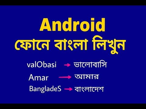 Avro | Ridmik Best Kyeboard Apps For Android Mobile Ft Android School Bangla
