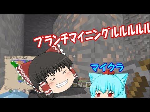 #6【ゆっくり実況】新マルチでマインクラフト【minecraft:PS3】