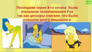 Симпсоны -  несколько фактов