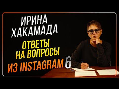 Ирина ХАКАМАДА | Вопросы из Instagram часть 6