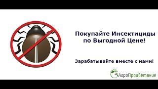 Купить Инсектициды Оптом Украина. Цены от Производителя!(, 2016-03-12T11:10:00.000Z)