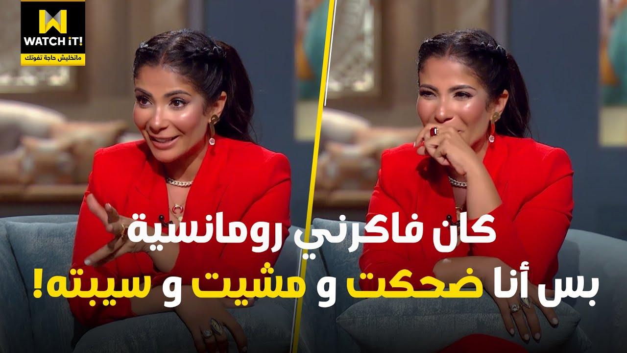 ردة فعل منى زكي عندما اعترف لها أحمد حلمي بحبه للمرة الأولى