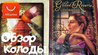 Ленорман Золотые Мечты Чиро Марчетти обзор колоды с сайта AliExpress
