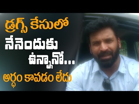I can''t understand why I am in Kelvin''s list: Subbaraju on drugs scandal || Indiaglitz Telugu