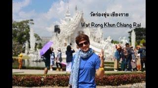 วัดร่องขุ่น Wat Rong Khun Chiang Rai