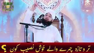 Allama Saqib Raza mustafai Bayan