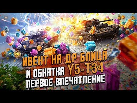 Ивент 5 Лет Blitz и Y5-T34 ПЕРВОЕ Впечатление и прохождение / Wot Blitz