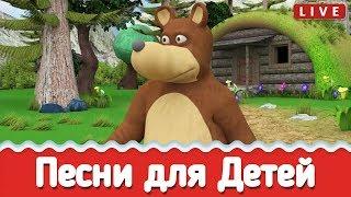Песни для Детей -  Сборник Детских Песен - ПРЯМОЙ ЭФИР 🔴