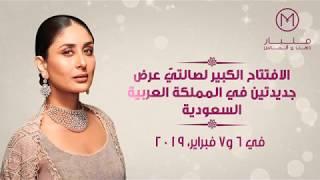 الافتتاح الكبير لصالتيّ عرض جديدتين لملبار ذهب وألماس في المملكة العربية السعودية