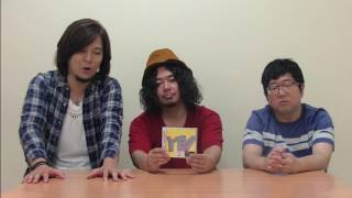 サンボマスター5/10AL「YES」初回限定盤DVD「コラボマスター」解説ムービー