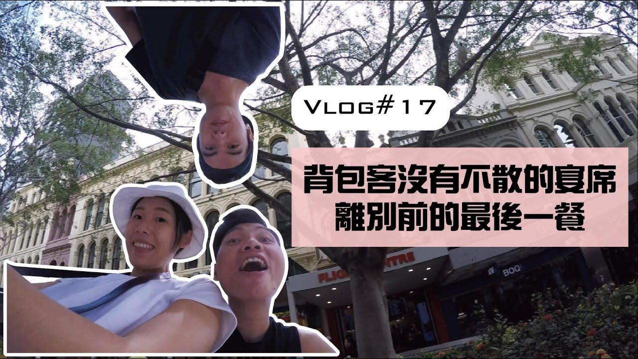這就是澳洲Vlog EP17 天下沒有不散的宴席 道別餐【丹丹尼斯DENNIS】 - YouTube