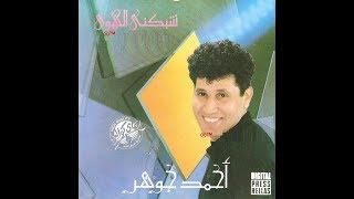 أحمد جوهر - شبكني الهوى