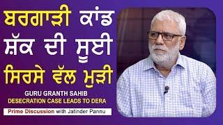 Prime Discussion With Jatinder Pannu#597_Guru Granth Sahib Desecration Case Leads To Dera