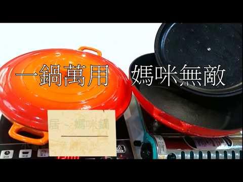 鍋居鑄鐵鍋 端午月限定-加購特價組合(媽咪鍋(紅)+24cm煎盤)