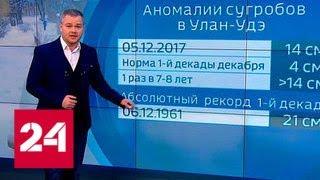"""""""Погода 24"""": Россию постепенно заметает снегом - Россия 24"""