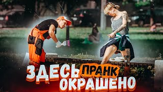 ВЛЯПАЛАСЬ В КРАСКУ ПРАНК реакция ПОДСТАВА Фокин Vjobivay feat Борис Пранкс