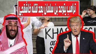 """ترامب يتوعد النظام السعودي """"بعقاب شديد """" هل يعزل محمد بن سلمان بسبب اغتياله جمال خاشقجي"""