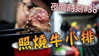 【杰生】夜間時刻 - 麥當勞之後,深夜食堂牛小排與生魚片上線了 FT.黃子恆的臉