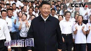 [中国新闻] 习近平在甘肃考察时强调 坚定信心开拓创新真抓实干 团结一心开创富民兴陇新局面 | CCTV中文国际