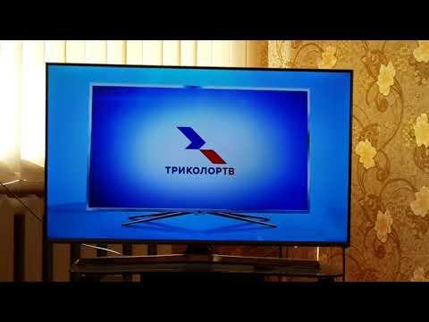 РЕКЛАМА ОБНОВЛЕНИЕ ПО ТРИКОЛОР ТВ 28.06.2019