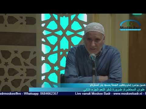 إمام حسين: ضرورة شكر النعم الجزء الثاني