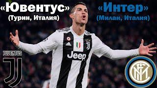 ФУТБОЛ Ювентус Турин Италия Интер Милан Италия FIFA19