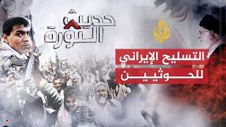 حديث الثورة- التسليح الإيراني للحوثيين وخروق الهدنة باليمن