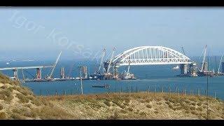 Крымский(ноябрь 2017)мост! Арки,пролёты! Технические работы! Всё в подробностях!!!