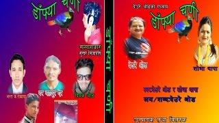 new nepali lok deuda 2074/2017 || Dafya Chadi = Shova Thapa & Deure Od