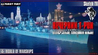 ВЕЧЕРНИЙ T_PoH! World of Warships. Sketch TV