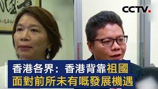 香港各界:背靠祖国 香港正面对前所未有的发展机遇 | CCTV