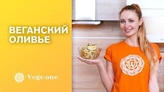 ВЕГАНСКИЙ ОЛИВЬЕ. Самый праздничный салат