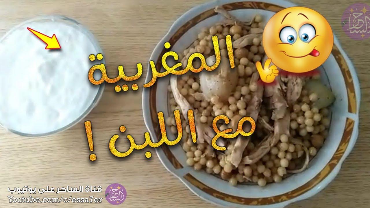 طريقة طبخ المغربية مع اللبن مطبخ الساحر