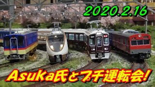 Nゲージ 自宅の分割式レイアウト Asuka氏とプチ運転会! 走行シーン集 2020.2.16