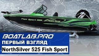NorthSilver 525 FishSport - питерская БОМБА!