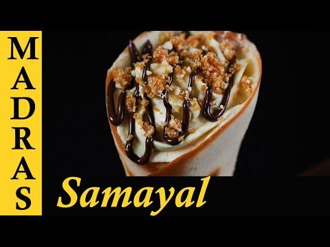Cornetto Ice Cream Recipe in Tamil | Homemade Ice Cream cone and Butterscotch Ice Cream in Tamil