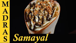 Cornetto Ice Cream Recipe in Tamil | Homemade Ice Cream cone and Butterscotch Ice Cream in Tamil