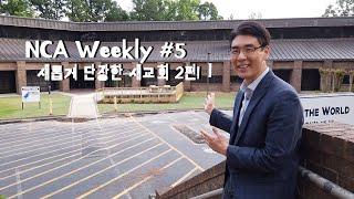 NCA Weekly #6 새롭게 단장한 새교회 Virtual Tour 2편