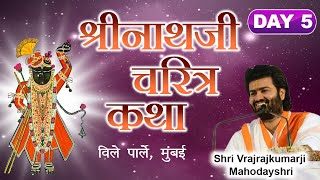 Shrinathcharitra Bhagwad Katha by P P Goswami - Day 5 (Vileparle)